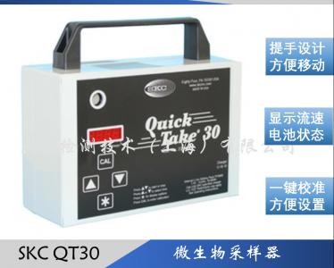 微生物采样器QT30