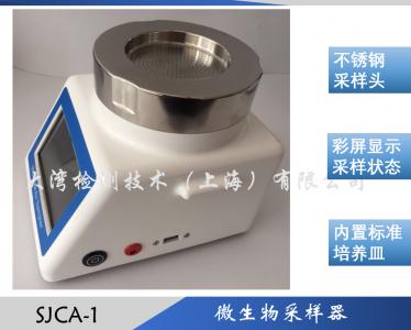 浮游菌采样器SJCA-1