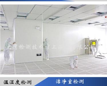 洁净室温湿度检测