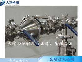 压缩气体检测 大湾检测专业高效