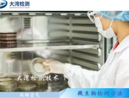 经实验室验证认证的压缩空气微生物检测方法