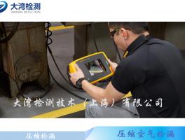 压缩空气泄漏检测 节省能源第一步