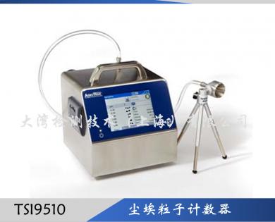 激光粒子计数器美国TSI9510