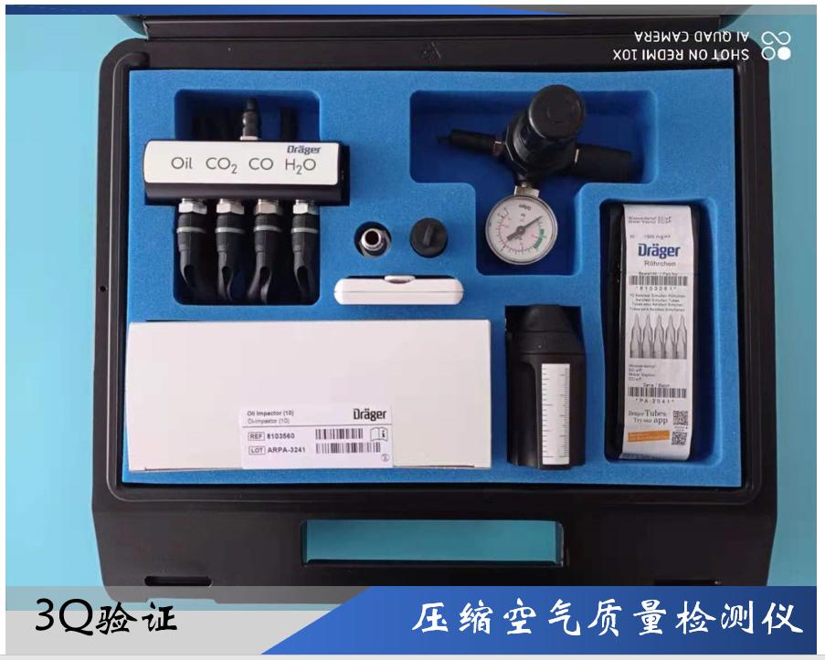 制药厂压缩空气质量检测仪3Q认证