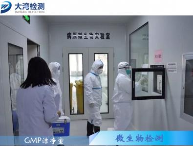 制药厂GMP洁净室微生物控制基本要求