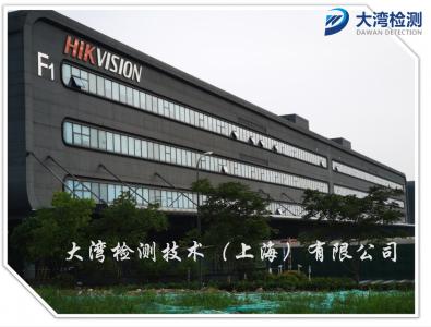 杭州海康威电子委托大湾检测含油量0.01级检测